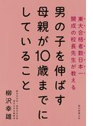 男の子を伸ばす母親が10歳までにしていること 東大合格者数日本一開成の校長先生が教える