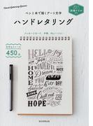 ペン1本で描くアート文字ハンドレタリング メッセージカード、手帳、Myノートに… 文字&フレーズ450点