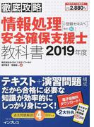 情報処理安全確保支援士教科書 2019年度 (徹底攻略)