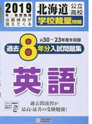 北海道公立高校学校裁量問題過去8年分入試問題集英語 2019年春受験用