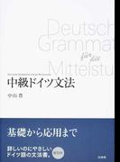 中級ドイツ文法 新装版