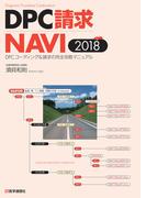 DPC請求NAVI DPCコーディング&請求の完全攻略マニュアル 2018−19