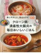 クローン病・潰瘍性大腸炎の毎日おいしいごはん 体にやさしい、安心レシピ130