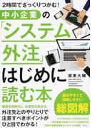 中小企業の「システム外注」はじめに読む本 2時間でざっくりつかむ!