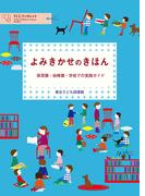 よみきかせのきほん 保育園・幼稚園・学校での実践ガイド (TCLブックレット)
