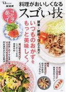 料理がおいしくなるスゴい技 (TJ MOOK NHKあさイチ)