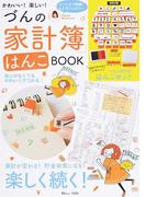 かわいい! 楽しい! 「づんの家計簿」はんこBOOK (TJMOOK)