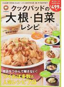 クックパッドの大根・白菜レシピ (TJ MOOK cookpad)
