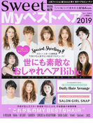 Myベストヘア 2019 人気ファッション誌発♥世にも素敵なおしゃれヘアBible (TJ MOOK)