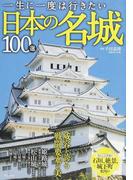 一生に一度は行きたい日本の名城100選 (TJ MOOK)