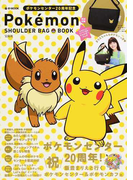 Pokémon SHOULDER BAG BOOK ポケモンセンター20周年記念 (e‐MOOK)