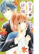 空色レモンと迷い猫 4 (マーガレットコミックス
