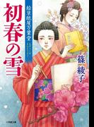 絵草紙屋万葉堂 初春の雪 (小学館文庫)