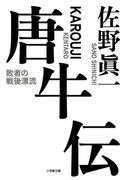 唐牛伝 敗者の戦後漂流 (小学館文庫)