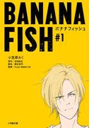 BANANA FISH #1 (小学館文庫 キャラブン!)