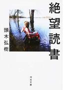 絶望読書 (河出文庫)