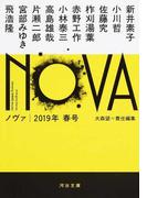 NOVA 2019年春号 (河出文庫)