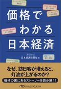 価格でわかる日本経済 (日経ビジネス人文庫)
