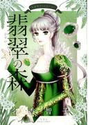 名香智子コレクション(7)翡翠の森
