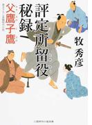 評定所留役秘録 父鷹子鷹 書き下ろし長編時代小説 (二見時代小説文庫)
