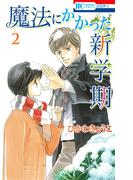 魔法にかかった新学期 2 (花とゆめコミックス)