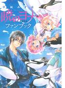 暁のヨナ ファンブック (花とゆめコミックス)