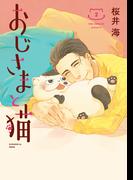 おじさまと猫 2 (ガンガンコミックスpixiv)