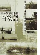 日本海軍潜水艦百物語 ホランド型から潜高小型まで水中兵器アンソロジー (光人社NF文庫)