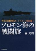 ソロモン海の戦闘旗 空母瑞鶴戦史〈ソロモン攻防篇〉 (光人社NF文庫)