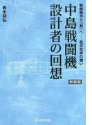 中島戦闘機設計者の回想 (光人社NF文庫)