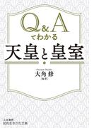 Q&Aでわかる「天皇」と「皇室」 (知的生きかた文庫)
