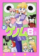 新ゲノム 8 (メガストアコミックス)