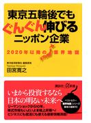 東京五輪後でもぐんぐん伸びるニッポン企業 2020年以降の業界地図 (講談社+α新書)