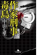 作家刑事毒島