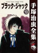 【オンデマンドブック】ブラック・ジャック 13 (B5版 手塚治虫全集)