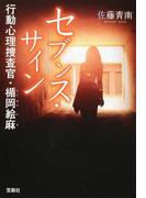 セブンス・サイン (宝島社文庫 このミス大賞 行動心理捜査官・楯岡絵麻)