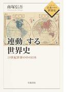 「連動」する世界史 19世紀世界の中の日本 (シリーズ日本の中の世界史)