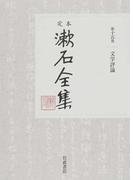 定本漱石全集 第15巻 文学評論
