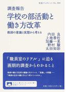 調査報告学校の部活動と働き方改革 教師の意識と実態から考える (岩波ブックレット)