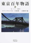東京百年物語 2 一九一〇〜一九四〇 (岩波文庫)