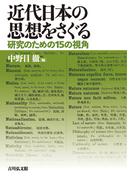 近代日本の思想をさぐる 研究のための15の視角
