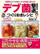 【期間限定価格】2週間でおデブ体質からヤセ体質に変わる! 「デブ菌」撃退!つくりおきレシピ
