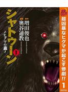 シャトゥーン~ヒグマの森~【期間限定無料】 1