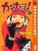 カンナさーん!【期間限定無料】 3