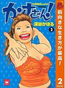 カンナさーん!【期間限定無料】 2