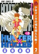 HUNTER×HUNTER モノクロ版【期間限定無料】 2
