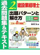 建設業経理士2級出題パターンと解き方 過去問題集&テキスト 19年3月、19年9月試験用