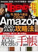 日経トレンディ2018年11月号