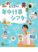 たっぷり!年中行事シアター 毎月の誕生会・季節の行事に☆ (ひかりのくに保育ブックス)