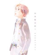 【期間限定無料】中学聖日記(1)(フィールコミックス)